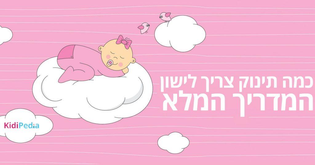 כמה תינוק צריך לישון - המדריך המלא 1