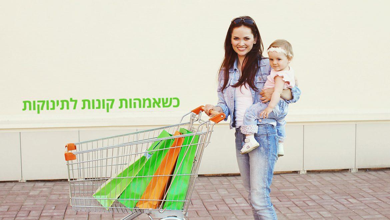 אימהות בוחרות בגדי תינוקות יפים, איכותיים ומהנים